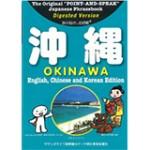 沖縄県観光振興課様(ちび指さし会話帳 OKINAWA)