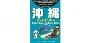 沖縄 ちび指さし会話帳