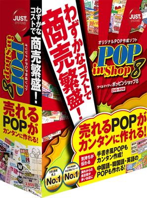 株式会社ジャストシステム様 POP in Shop8