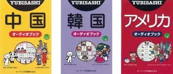 『YUBISASHI オーディオブック 中国・韓国・アメリカ