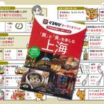 『旅の指さし会話帳』(中国語版)と『音声ペン』を組み合わせた、 上海万博向け記念商品『ぐるなびオーディオブック上海』が誕生 !