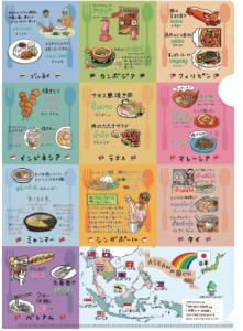 日本アセアンセンター 指さし会話帳オリジナルクリアファイル