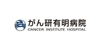 がん研有明病院様(公益財団法人がん研究会様)
