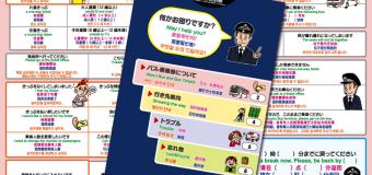京王電鉄バス株式会社様(外国人観光客向け指さし接客会話シート)
