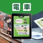 【交通機関】外国人乗客も安心!電車・バスの行き先案内、忘れ物対応に