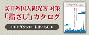 訪日外国人観光客対策「指さし」カタログ