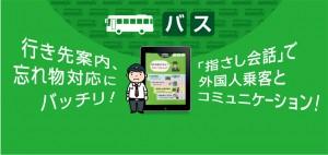 公共交通機関 バス