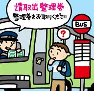 バスの場合