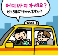 タクシーの場合