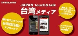 JAPAN touch&talk 台湾メディア