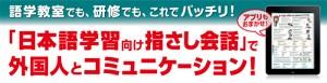 語学教室でも、研修でも、これでバッチリ!「日本語学習向け指さし会話」で外国人とコミュニケーション!アプリもおまかせ