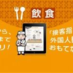 【飲食店・外食産業】 外国人観光客対応のコミュニケーションツール「飲食店向け接客指さし会話」