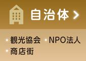 国・地方自治体 観光協会・商店街・NPO法人