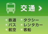 公共交通機関 鉄道・タクシー・バス・レンタカー・航空・客船