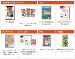 事例:ミウラ折り/ポケットマップ/マップ/クリアファイル/カレンダー/手帳/時刻表
