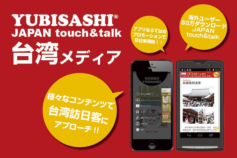 YUBISASHI JAPAN touch&talk 台湾メディア 様々なコンテンツで台湾訪日客にアプローチ