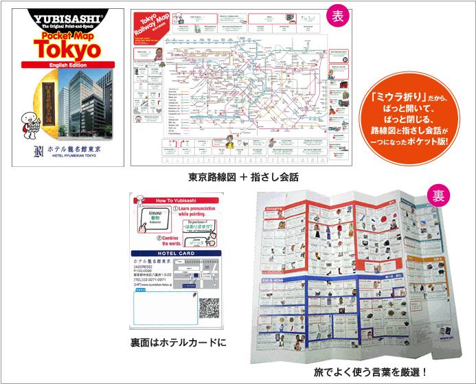 龍名館東京様 「ミウラ折り」だから、ぱっと開いて、ぱっと閉じる、路線図と指さし会話が一つになったポケットマップ版!東京路線図+ゆびさし会話 裏面はホテルカードに 旅でよく使う言葉を厳選!