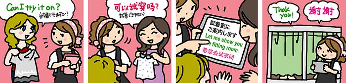 販売業界関係者様へ外国人客対応のコミュニケーションツール「販売業向け指さし会話」4コママンガ