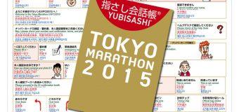 一般財団法人東京マラソン財団様<br />(「東京マラソンEXPO用指さし会話シート」および「東京マラソン2015 指さし会話帳」)