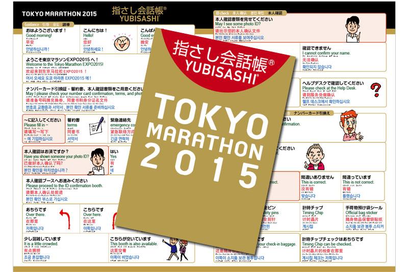 指さし会話帳YUBISASHI TOKYO MARATHON 2015
