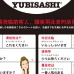 カネボウ化粧品「KATE」販売店様(指さし会話シート)