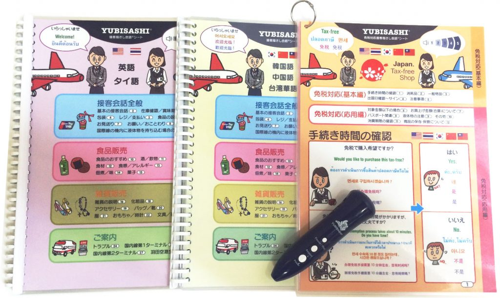 羽田空港用接客指さし会話シート 免税対応シート
