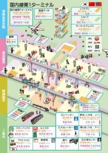 羽田空港 接客指さし会話シート