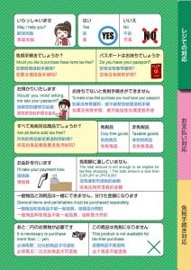 セブン-イレブン・ジャパン接客指さし会話シート