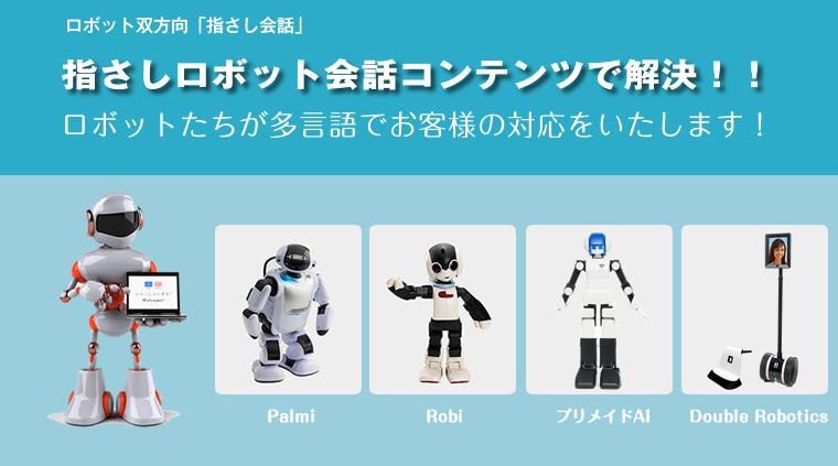 ロボット双方向「指さし会話」指さしロボット会話コンテンツで解決!ロボットたちは多言語でお客様の対応をいたします!