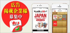 広告掲載企業様募集中!YOUは何しに日本へ?公式アプリ