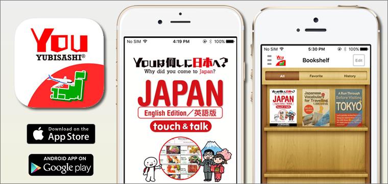 YOUは何しに日本へ?公式指さしアプリ