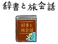辞書と旅会話