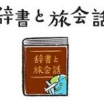 エムティーアイ様「辞書と海外旅行会話サービスがひとつになった『辞書と旅会話』がサービス開始!」ニュースリリース