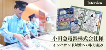 小田急電鉄株式会社様 インバウンド対策への取り組み
