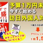 外国人観光客対応で売上倍増!今すぐ使える書籍3冊