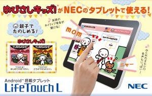NEC Android搭載タブレット LifeTouchL ゆびさしキッズ!