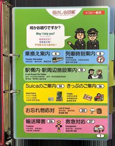 JR東日本様指さし会話シート