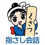 草津温泉旅館協同組合様(指さし会話アプリ)