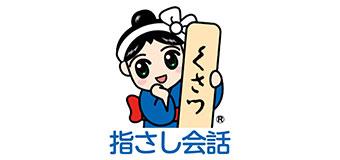 草津温泉旅館協同組合