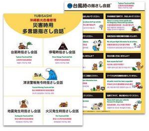 沖縄観光危機管理 災害時用多言語指さし会話