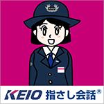 京王アプリ アイコン