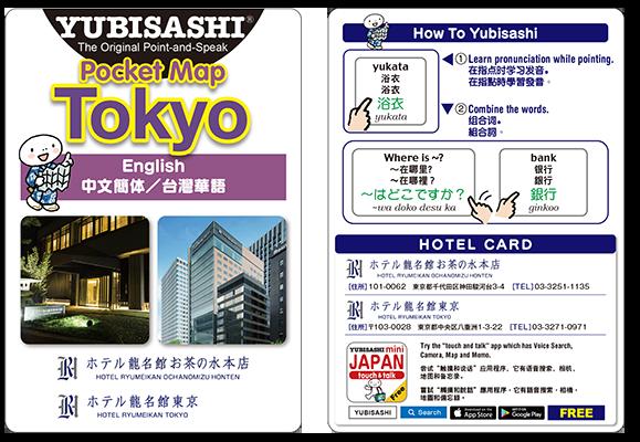 ホテル龍名館様 ミウラ折り版「指さし会話マップ」表紙