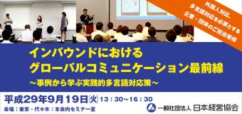 インバウンドにおけるグローバルコミュニケーション最前線 ~事例から学ぶ実践的多言語対応策~(NOMA交流研究会)