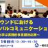 インバウンドにおけるグローバルコミュニケーション最前線~事例から学ぶ実践的多言語対応策~