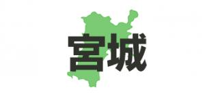 宮城県(外国人観光客受入環境整備促進事業補助金)