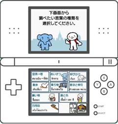 ニンテンドーDS 旅の指さし会話帳DS