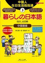暮らしの日本語指さし会話帳 中国語版