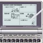 カシオ計算機株式会社様(電子辞書向けコンテンツ)