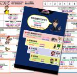京王電鉄バス株式会社様(接客指さし会話シート)