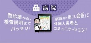 問診票から検査説明までバッチリ!「病院向け指さし会話」で外国人患者とコミュニケーション!
